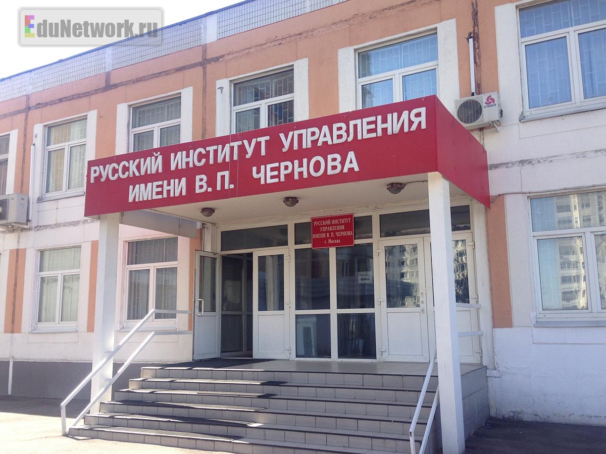 Русский институт 10 6 фотография