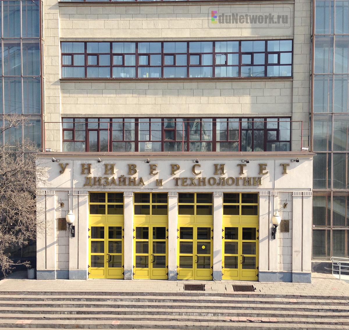 Факультет дизайна в ргу