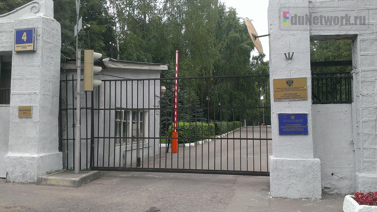 РГСУ Российский государственный социальный университет Галерея ‹ ›